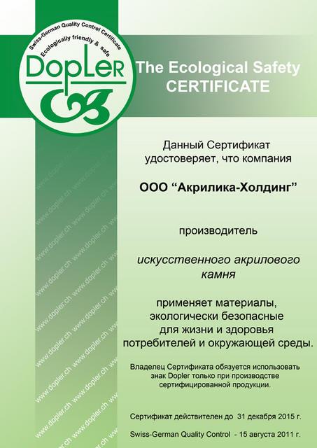 dopler_certificate_rus.jpg